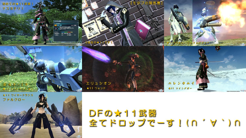 DF産★11武器