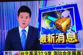 台湾・TVBS新聞台の男性アナウンサーが可愛い件!