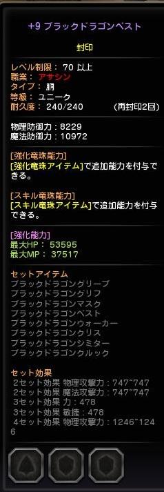BDU+9
