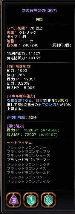 BDU+11