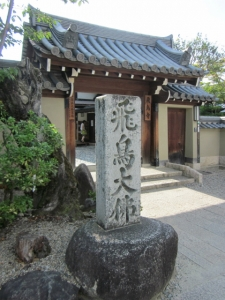 飛鳥寺 (3)