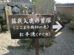 飛鳥寺 (41)