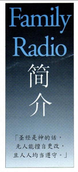 Family Radio 中国語案内(2000年頃)