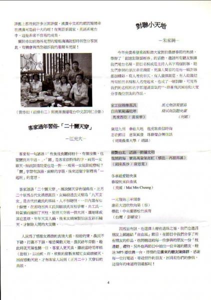 台北飛訊 2006年二月號