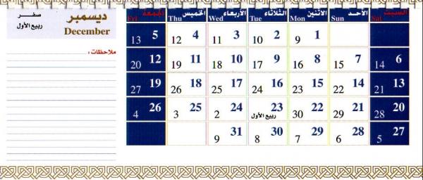 2014年 RADIO KUWAIT カレンダー 12月