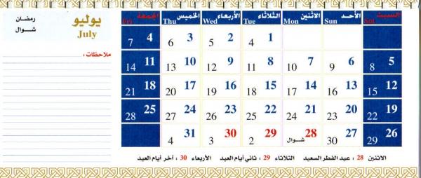 2014年 RADIO KUWAIT カレンダー 7月