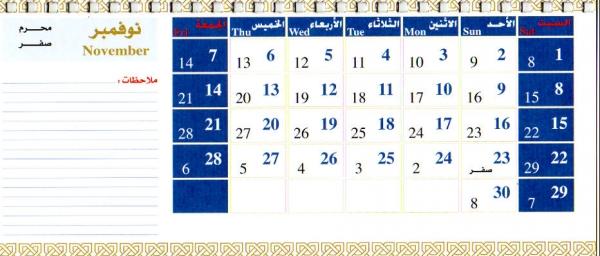 2014年 RADIO KUWAIT カレンダー 11月