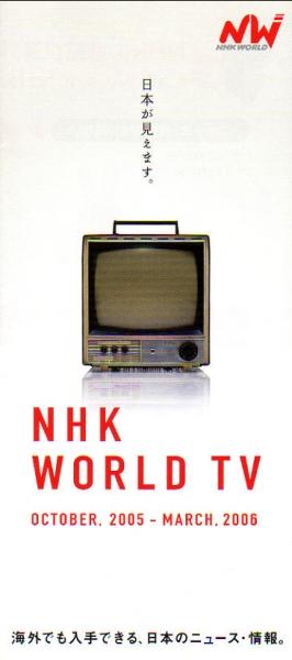 2005年10月~2006年3月 NHK WORLD TV スケジュール表の表紙