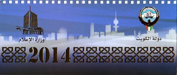 2014年 RADIO KUWAIT カレンダー 表紙 1月