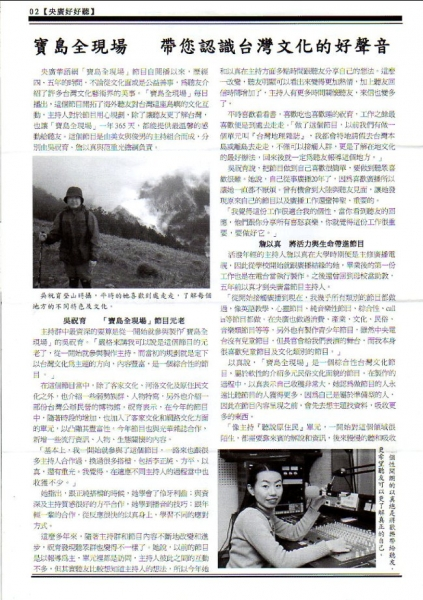 台北飛訊 2007年六月號  RTI 中央廣播電台 Radio Taiwan International