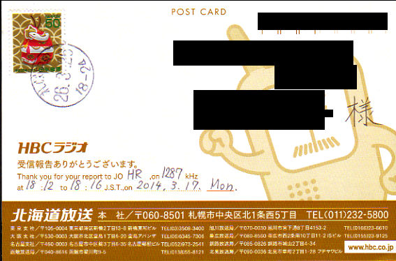 2014年3月17日受信 HBC北海道放送ラジオのQSLカード(受信確認証)