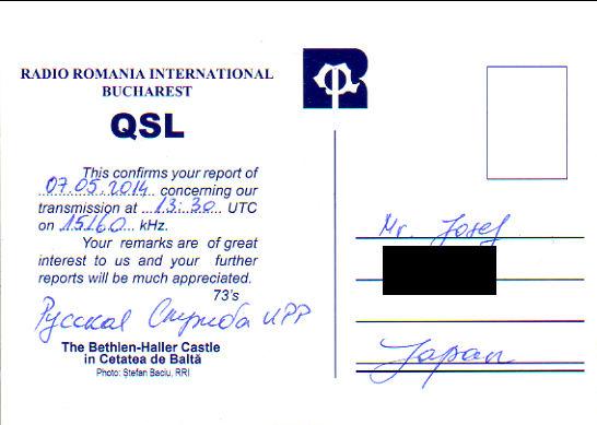 2014年5月、6月 ロシア語放送受信分 Radio Romania International(ルーマニア)のQSLカード(受信確認証)