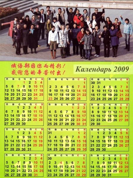 МРК 2009 С новым годом