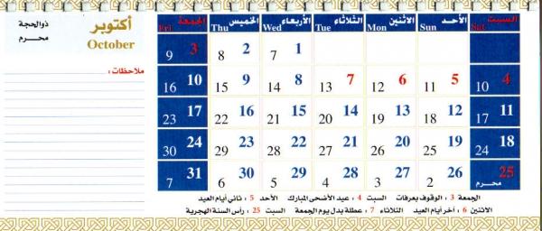 2014年 RADIO KUWAIT カレンダー 10月
