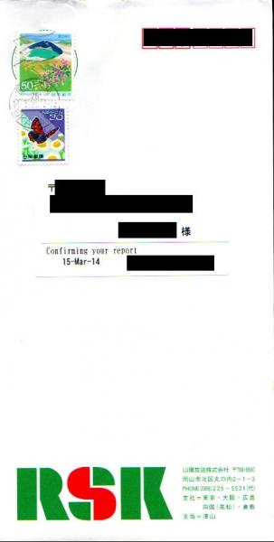 2014年3月15日受信 JOYR RSK山陽放送(岡山県)のQSLカード(受信確認証)