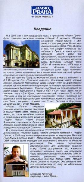 РАДИО ПРАГА Октябрь2005-Март2006 Моцарт и Прага
