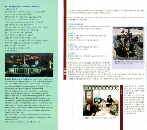 Radio Korea International 1997.Spring