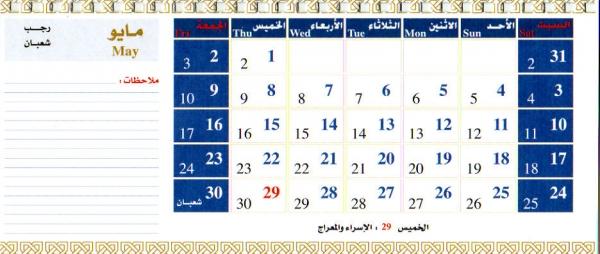 2014年 RADIO KUWAIT カレンダー 5月