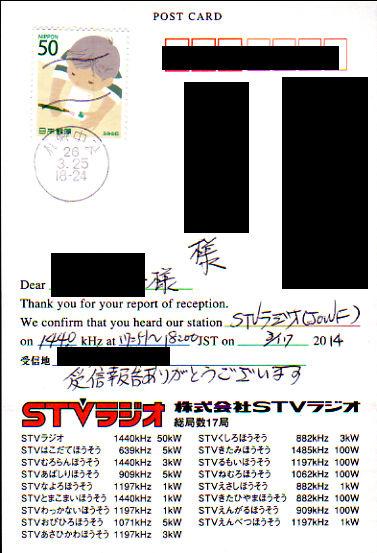 2014年3月17日受信 STVラジオ(北海道)のQSLカード(受信確認証)