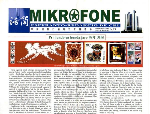 ĈRI Esperanto 案内誌 Mikrofone N.13 表紙