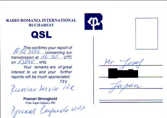 2014年2月10日ロシア語放送受信 Radio Romania International(ルーマニア)