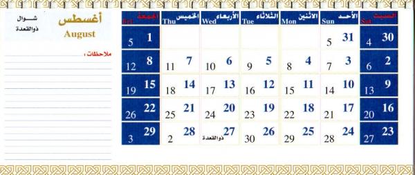 2014年 RADIO KUWAIT カレンダー 8月