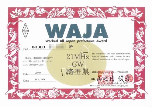 14_WAJA_15m.jpg