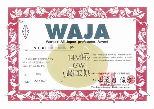 14_WAJA_20m.jpg