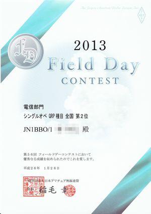 13_FD賞状