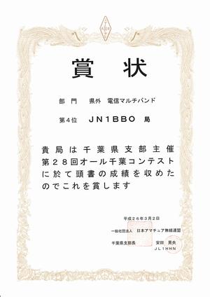 13_オール千葉コンテスト賞状