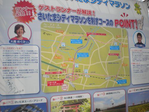 14_さいたまシティマラソン