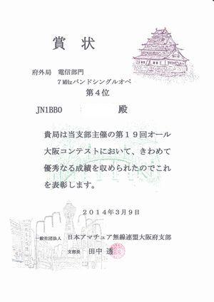 13_オール大阪コンテスト賞状