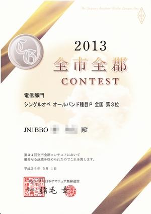 13_全市全郡コンテスト賞状(300)