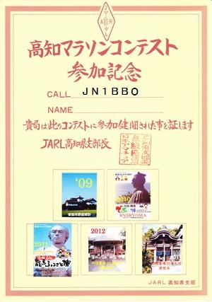 13_高知県マラソンコンテスト参加記念賞