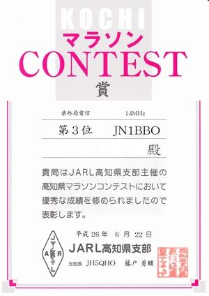 13_高知県マラソンコンテスト賞状