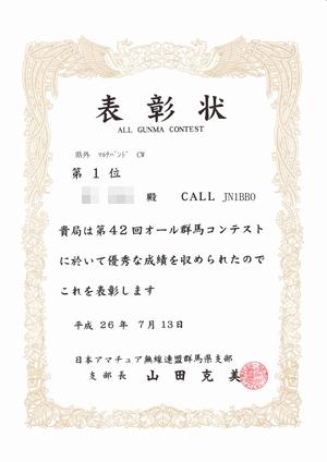 14_オール群馬コンテスト賞状