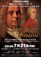 20140721messiah_front.jpg