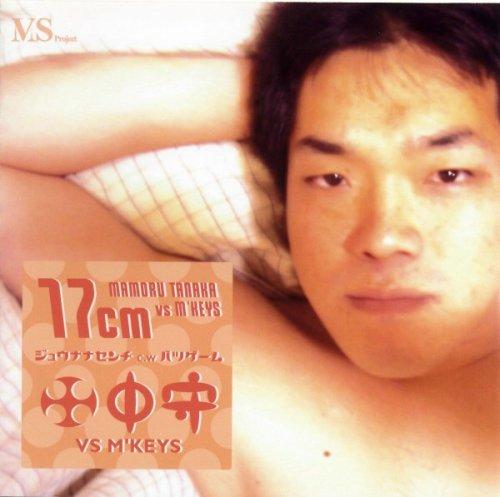 田中守 vs M'KEYS - 17cm CDジャケット