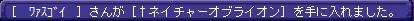 ネイチャー☆オブ☆ライオン
