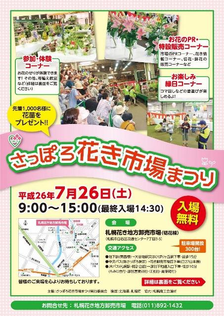 shijyo_fes2014-1 (453x640)
