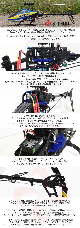 V450D03商品説明