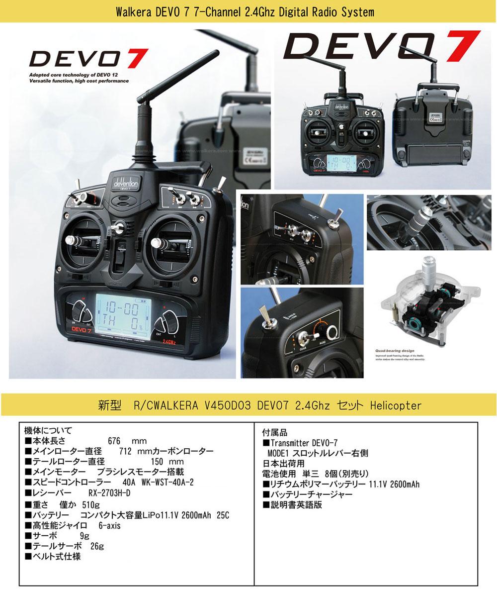 V450D03-DEVO7用