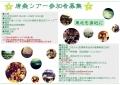 20140701唐桑企画ビラ