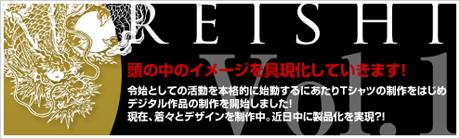令始ブログ 【龍・和風デザイン・イラスト・画家】