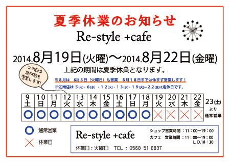 201408 Re-style 夏季休業