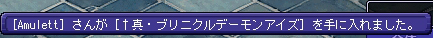 8月9日H前哨フランケンレア(御守り)