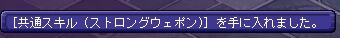 8月26日Hナバンレア(御守り)