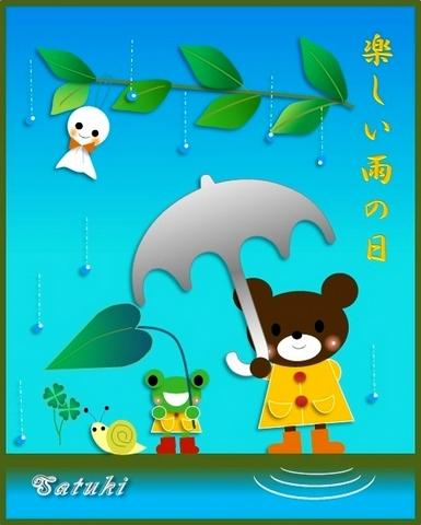 雨の日(1)