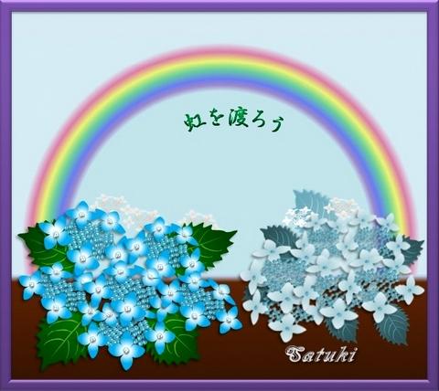 虹を渡ろう