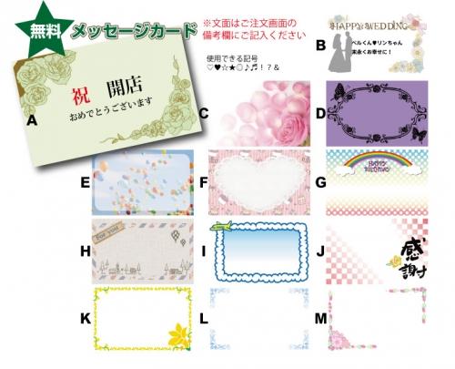メッセージカードデザイン
